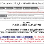 Скриншот страницы сайта online.zakon.kz