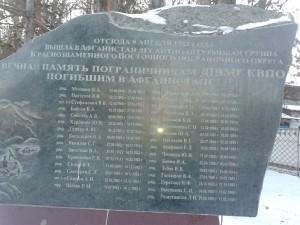 Каракольский погранотряд - боевая часть со своей славной историей. Перед входом в часть - стела в память о погибших в Афганистане бойцах десантно-штурмовой группы Краснознаменного Восточного пограничного округа.