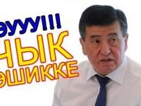 Почему Жээнбеков — это далеко не Сариев?