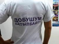 Mediacurity: В Кыргызстане «совершенствуется» технология подкупа избирателей