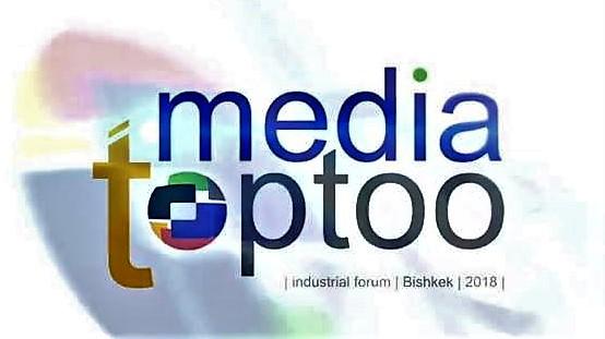 Форум «Media Toptoo» — прорыв кыргызстанской журналистики в будущее СМИ