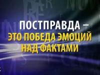 «Политика постправды» и информационная безопасность Кыргызстана